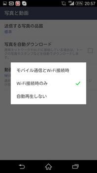 通信速度制限を防ぐスマホ設定とWi-Fi有効活用のコツ.jpg
